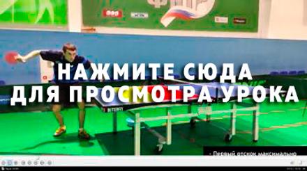 Техника быстрой подачи маятником - видео Артема Уточкина