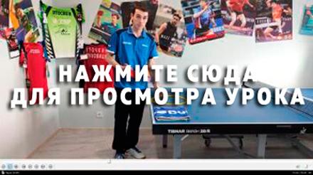 Артем Уточкин дает советы по тренировке подач - видео Артема Уточкина