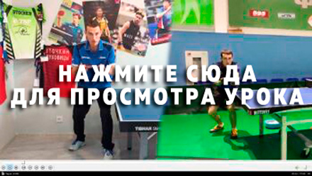 Плавно переходим к профессиональной позиции при выполнении маятника - видео Артема Уточкина