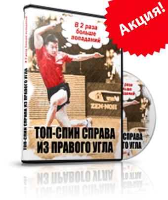 Мастер-класс Топ-спин из правого угла - Артем Уточкин