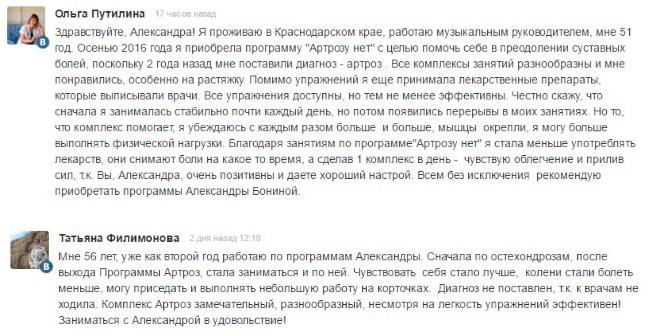 Отзывы Артрозу нет Александра Бонина