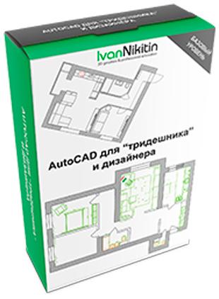 Видео курс AutoCAD для тридешника и дизайнера - Семен Нелидов