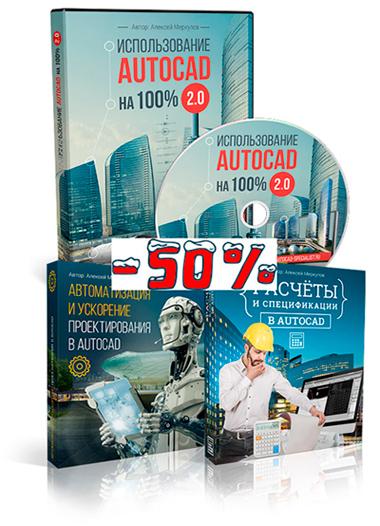 Видеокурс Использование AutoCAD на 100% версия 2.0