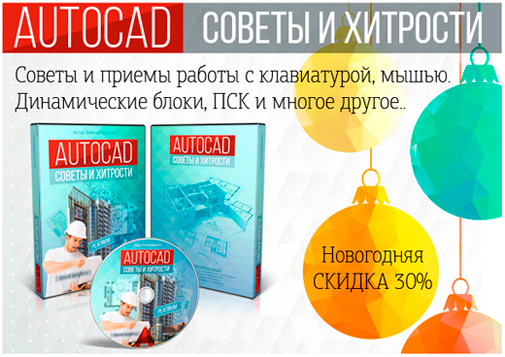 Видеокурс AutoCAD. Советы и хитрости - Алексей Меркулов купить со скидкой