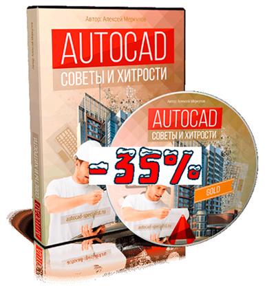 Видеокурс AutoCAD. Советы и хитрости. Алексей Меркулов