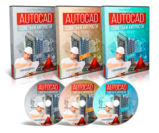 видеокурс AutoCAD. Советы и хитрости Алексей Меркулов