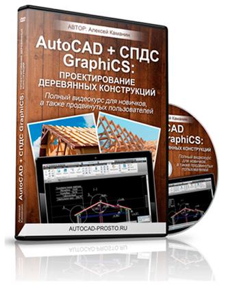 видеокурс AutoCAD СПДС GraphiCS - проектирование деревянных конструкций Алексей Каманин