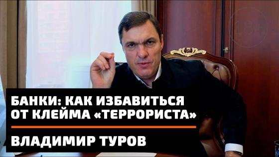 Видеокурс Владимира Турова - Банки как избавиться от клейма Террориста