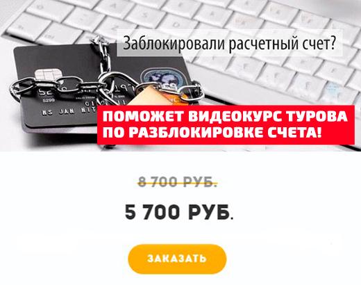 Банки как избавиться от клейма Террориста - видеокурс Владимира Турова
