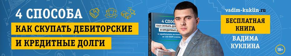 Как скупать долги компаний и физ. лиц в кризис и зарабатывать от 150 000 рублей - обучение бесплатно!