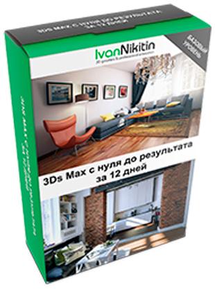 Курс Базовая визуализация интерьеров в 3Ds Max - Иван Никитин