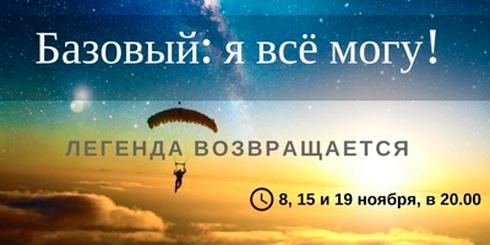 Базовый Альфа-тренинг Ирины Белозерской бесплатно