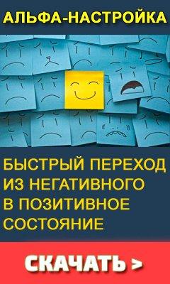 Скачать Альфа-настройку Ирины Белозерской для перехода из негатива в позитивное состояние
