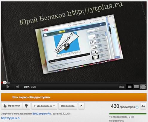 «7-дневный план продвижения видео на YouTube» от Юрия Белякова - раскрутка видео на Ютюб