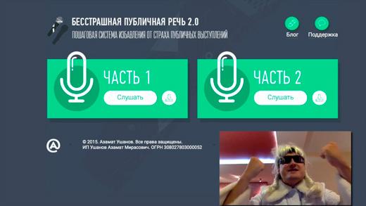 Бесстрашная публичная речь 2.0 - Азамат Ушанов