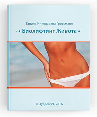 Скачать бесплатно книгу Биолифтинг живота Галины Гроссман
