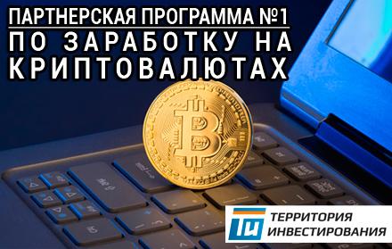 Как инвестировать в bitcoin, эфир, криптовалюты - партнерская программа