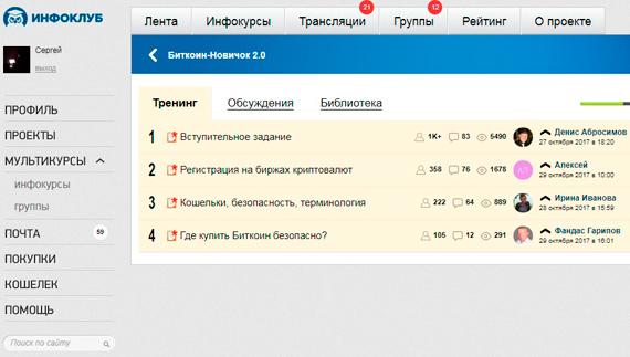 Скриншот аккаунта ученика тренинга Биткоин-Новичок 2.0