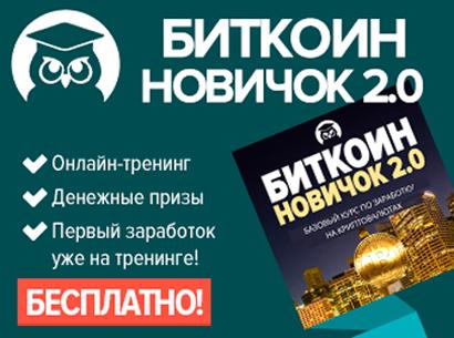 Записаться на тренинг Биткоин-Новичок 2.0 - Павел Жуковский