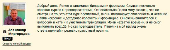 Отзыв участника тренинга Биткоин-Новичок