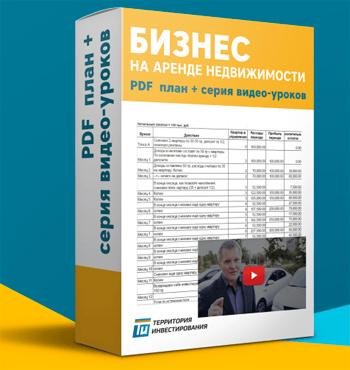 Юрий Медушенко - получить готовый план бизнеса на субаренде