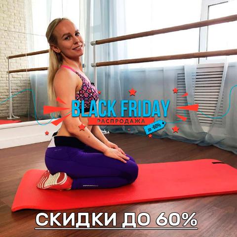 Видео и упражнения Александры Бониной скидка
