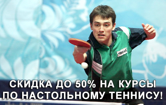 Скидка на курсы Артема Уточкина по настольному теннису