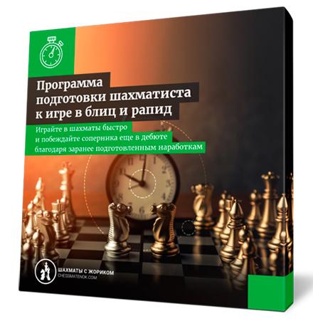 Смотреть видео-уроки шахматной программы по блиц и рапиду