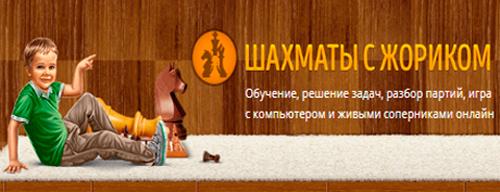 Блог сайт Жорика «Шахматы с Жориком»