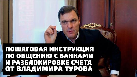 Владимир Туров - Инструкция по общению с банками и разблокировке счета 2019-2020