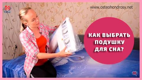 Алекандра Бонина - как выбрать ортопедическую подушку при ШОС