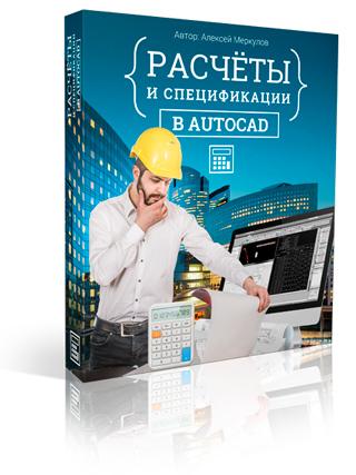 видеокурс Расчеты и спецификации в AutoCAD Алексей Меркулов