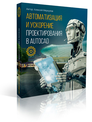 видеокурс Автоматизация и ускорение проектирования в AutoCAD Алексей Меркулов