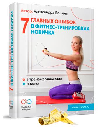 Скачать книгу и видео по фитнесу Александра Бонина