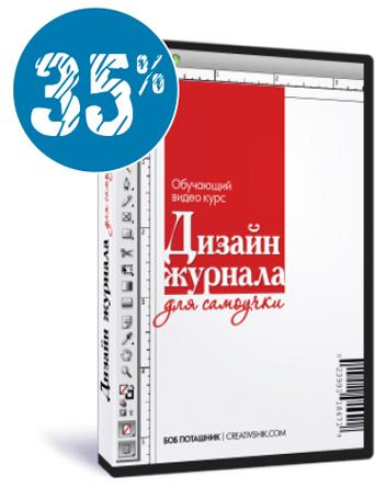 Борис Поташник - Дизайн журнала для самоучки