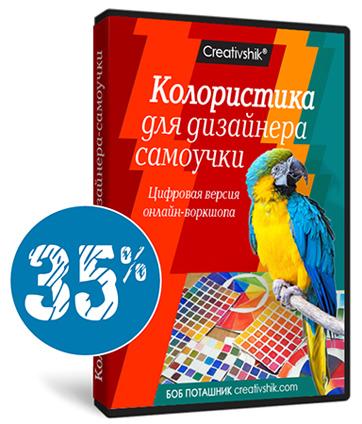 Борис Поташник - Колористика для дизайнера-самоучки