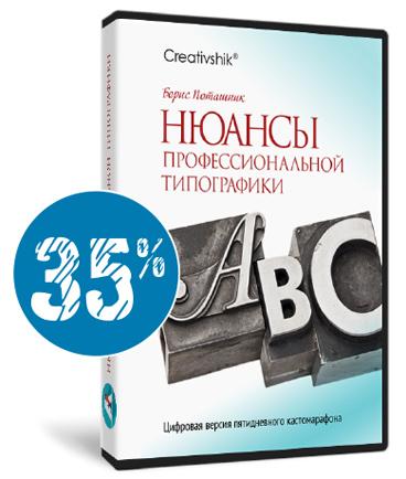 Борис Поташник - Нюансы профессиональной типографики