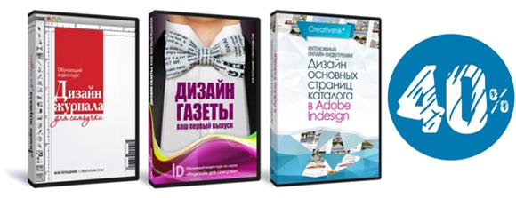 Борис Поташник - Пакет курсов «Дизайн и верстка»