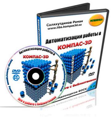 Видеокурс БОСК 3.0 Автоматизация работы в КОМПАС-3D