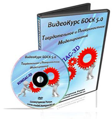 Видеокурс БОСК 5.0 Твердотельное и Поверхностное Моделирование в КОМПАС-3D