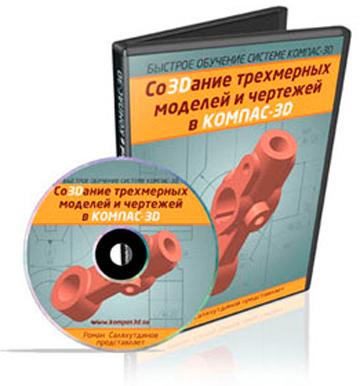 Видеокурс БОСК 6.0 Со3Dание трехмерных моделей и чертежей в КОМПАС-3D