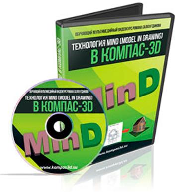 Видеокурс БОСК 7.0 Технология MinD в КОМПАС-3D