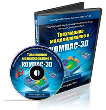 Видеокурс БОСК 8.0 Трехмерное моделирование в КОМПАС-3D