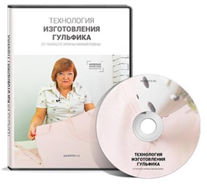 Видеокурс Технология изготовления гульфика с подкладкой - Ирина Паукште скидка