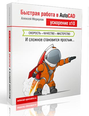 Видеокурс Быстрая работа в AutoCAD