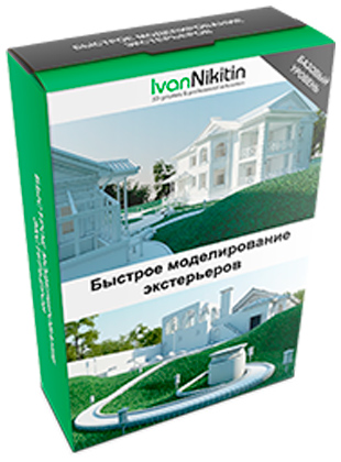 Курс Быстрое моделирование домов и ландшафтов - Иван Никитин