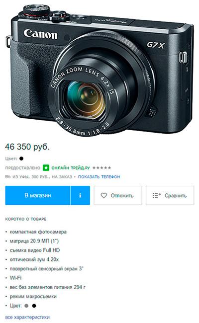 Евгений Попов разыграет новую фотокамеру Canon PowerShot G7 X Mark II