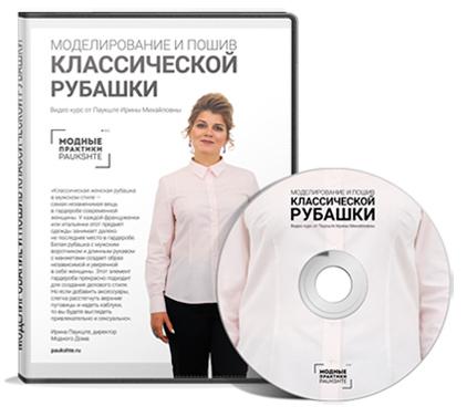 Видеокурс Моделирование и пошив классической женской рубашки - Ирина Паукште скидка