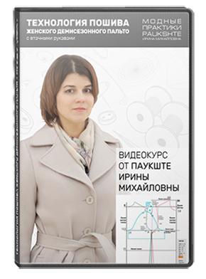 Видеокурс Технология пошива женского демисезонного пальто - Ирина Паукште скидка