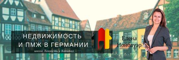 Недвижимость и ПМЖ в Германии - Курс Елены Нойбауэр скидка